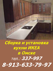 Услуги по сборка кухни Икеа и другой мебели Сервис компании Сборщик мебели